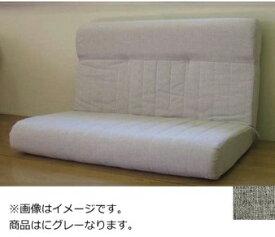 東京シンコール TOKYO SINCOL 【座椅子】二人掛け プログレッソ脚なしタイプ (エレガンス/グレー) 【代金引換配送不可】