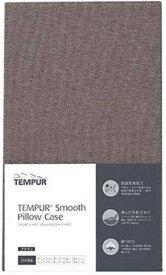 テンピュール TEMPUR 【まくらカバー】テンピュール オリジナルネックピロー/ミレニアムネックピロー専用(XS~L用)専用 スムースピロケース(ブラウン/フィットタイプ)