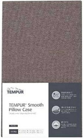 テンピュール TEMPUR 【まくらカバー】テンピュール シンフォニーピロー専用 スムースピロケース(ブラウン/ファスナータイプ)