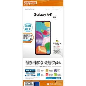 ラスタバナナ RastaBanana Galaxy A41 フィルム 光沢防指紋 G2418GA41