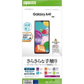 ラスタバナナ RastaBanana Galaxy A41 さらさらフィルム 反射防止 R2419GA41