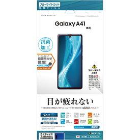 ラスタバナナ RastaBanana Galaxy A41 フィルム BLC光沢 E2420GA41