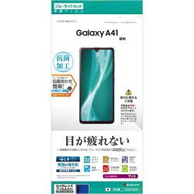 ラスタバナナ RastaBanana Galaxy A41 フィルム BL反射防止 Y2421GA41