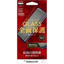 ラスタバナナ RastaBanana Galaxy A41 3Dパネル全面保護 AGC製 ブラック 3S2426GA41