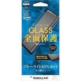 ラスタバナナ RastaBanana Galaxy A41 3Dパネル全面保護 AGC製 ブラック 3E2427GA41