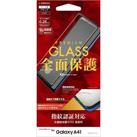ラスタバナナ RastaBanana Galaxy A41 3Dパネル全面保護 指紋認証対応 ブラック 3S2428GA41