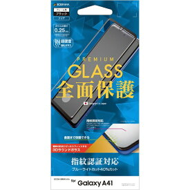ラスタバナナ RastaBanana Galaxy A41 3Dパネル全面保護 指紋認証対応 ブラック 3E2429GA41