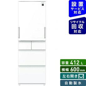 シャープ SHARP SJ-GW41F-W 冷蔵庫 ホワイト [5ドア /左右開きタイプ /412L][冷蔵庫 大型 両開き 新品]《基本設置料金セット》