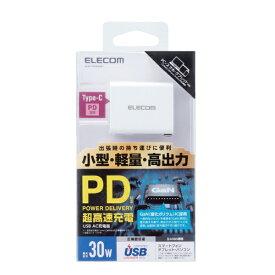 エレコム ELECOM AC - USB充電器 ノートPC・タブレット対応 30W [ USB-C対応] ホワイト ACDC-PD0630WH [1ポート /USB Power Delivery対応]