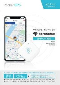 グローバルコネクション GLOBAL CONNEXION soranome エントリーパッケージ