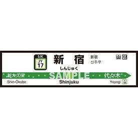 菊池襖紙工場 壁ペタっ駅名標 山手線内回り 新宿 45cm×170cm 新宿 JY4517