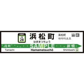 菊池襖紙工場 壁ペタっ駅名標 山手線内回り 浜松町 45cm×170cm 浜松町 JY4528