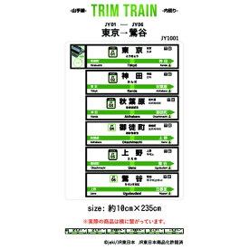 菊池襖紙工場 TRIMTRAIN 山手線内回り 東京→鶯谷 10cm×235cm 東京→鶯谷 JY1001