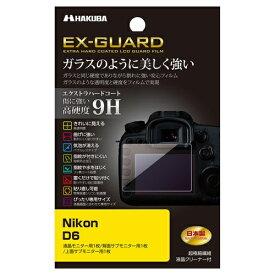 ハクバ HAKUBA EX-GUARD 液晶保護フィルム(ニコン Nikon D6 専用) EXGF-ND6