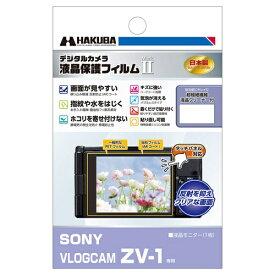 ハクバ HAKUBA 液晶保護フィルムMarkII (ソニー SONY VLOGCAM ZV-1 専用) DGF2-SVZV1