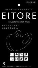 ヤギ EITORE エイトワール 3枚セット(レギュラーサイズ/ブラック) ETM-3