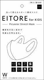 ヤギ EITORE エイトワール for KIDS 3枚セット(キッズサイズ/ホワイト) ETMK-1