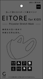 ヤギ EITORE エイトワール for KIDS 3枚セット(キッズサイズ/グレー) ETMK-2