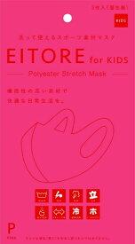 ヤギ EITORE エイトワール for KIDS 3枚セット(キッズサイズ/ピンク) ETMK-3