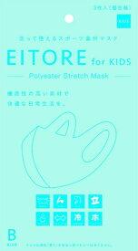 ヤギ EITORE エイトワール for KIDS 3枚セット(キッズサイズ/ブルー) ETMK-4