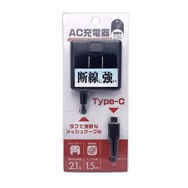 オズマ OSMA [Type-C]ケーブル一体型AC充電器 2.1A ストロングケーブル(1.5m・ブラック)AC-CST21MK ブラック AC-CST21MK