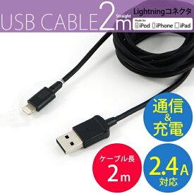 オズマ OSMA iPad / iPad mini / iPhone / iPod対応 Lightning ⇔ USB2.0ケーブル 充電・転送 (2m・ブラック) ECM-LC200K ブラック ECM-LC200K [約2m]