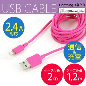 オズマ OSMA iPad / iPad mini / iPhone / iPod対応 Lightning ⇔ USB2.0ケーブル 充電・転送 (2m・ピンク)ECM-LC200P ピンク ECM-LC200P [約2m]