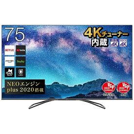 ハイセンス Hisense 液晶テレビ 75U85F [75V型 /4K対応 /BS・CS 4Kチューナー内蔵 /YouTube対応][テレビ 75型 75インチ]【point_rb】