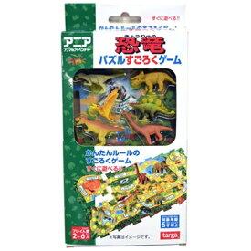 タルガ TARGA アニア 恐竜パズルすごろくゲーム