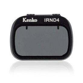 ケンコー・トキナー KenkoTokina アドバンスト ドローンフィルター DJIマービックミニ用ND4 For DJI MAVIC mini K-DMMND4