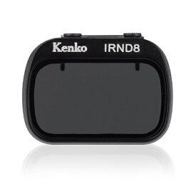 ケンコー・トキナー KenkoTokina アドバンスト ドローンフィルター DJIマービックミニ用ND8 For DJI MAVIC mini K-DMMND8