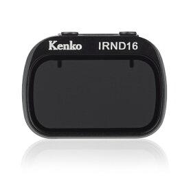 ケンコー・トキナー KenkoTokina アドバンスト ドローンフィルター DJIマービックミニ用ND16 For DJI MAVIC mini K-DMMND16