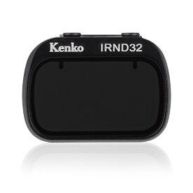 ケンコー・トキナー KenkoTokina アドバンスト ドローンフィルター DJIマービックミニ用ND32 For DJI MAVIC mini K-DMMND32