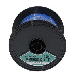 大自工業 DAIJI INDUSTRY VAV0.85-BL-100 自動車配線シングルコード(二重被覆) VAV0.85平方mm 青 100mスプール巻