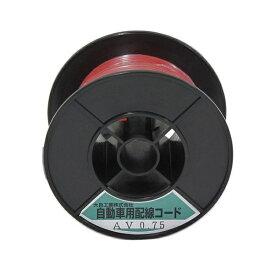 大自工業 DAIJI INDUSTRY AV0.75-R-30 自動車配線シングルコード AV0.75平方mm 赤 30mスプール巻