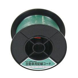 大自工業 DAIJI INDUSTRY AV0.75-G-30 自動車配線シングルコード AV0.75平方mm 緑 30mスプール巻
