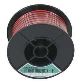 大自工業 DAIJI INDUSTRY VFFD1.25-R/BK-10 自動車配線ダブルコード(平行線) VFFD1.25平方mm 赤/黒 10mスプール巻