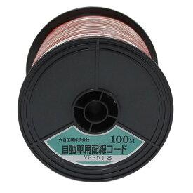 大自工業 DAIJI INDUSTRY VFFD1.25-R/WH-100 自動車配線ダブルコード(平行線) VFFD1.25平方mm 赤/白 100mスプール巻
