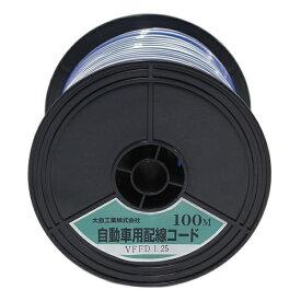 大自工業 DAIJI INDUSTRY VFFD1.25-BL/WH-100 自動車配線ダブルコード(平行線) VFFD1.25平方mm 青/白 100mスプール巻