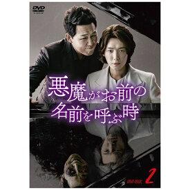 【2020年10月02日発売】 TCエンタテインメント TC Entertainment 悪魔がお前の名前を呼ぶ時 DVD-BOX2【DVD】