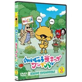 ポニーキャニオン PONY CANYON かいじゅうステップ ワンダバダ Vol.2 おねがい!かいじゅうやさん!【DVD】