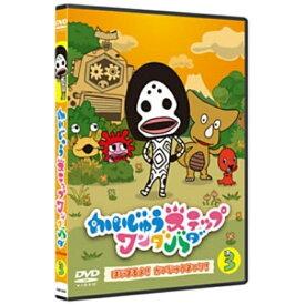ポニーキャニオン PONY CANYON かいじゅうステップ ワンダバダ Vol.3 はじまるよ!かいじゅうまつり!【DVD】