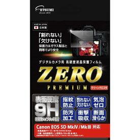 エツミ ETSUMI E7579フィルムゼロプレミアムキヤノン5DMk4