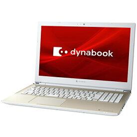 dynabook ダイナブック P1T6NPEG ノートパソコン dynabook T6 サテンゴールド [15.6型 /intel Core i7 /SSD:256GB /メモリ:8GB /2020年夏モデル][15.6インチ office付き 新品 windows10]