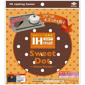 東洋アルミエコープロダクツ TOYO ALUMINIUM EKCO PRODUCTS IHソフトマット SweetDot チョコブラウン 23361