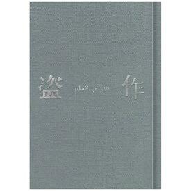 ユニバーサルミュージック ヨルシカ/ 盗作 初回限定盤【CD】
