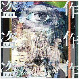 ユニバーサルミュージック ヨルシカ/ 盗作 通常盤【CD】
