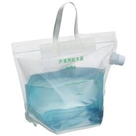 ハイマウント HIGHMOUNT 非常用給水袋スパウト付き(280×345mm) 20519