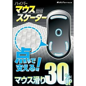 ビットトレードワン Bit Trade One BFMSELLG1 ハイパーマウススケーター Logicool pro wireless用