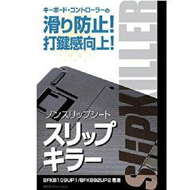 ビットトレードワン Bit Trade One BFSKUP ノンスリップシート スリップキラー BFKB109UP1 / BFKB92UP2用 ブラック